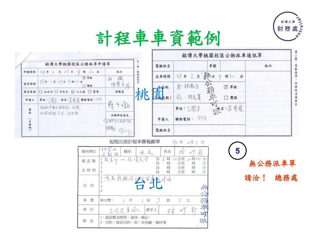 計程車車資範例 桃園 5 無公務派車單 請洽! 總務處 台北