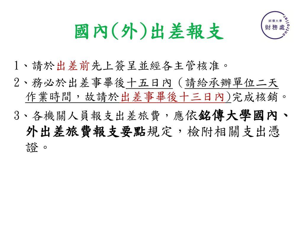 國內(外)出差報支 1、請於出差前先上簽呈並經各主管核准。