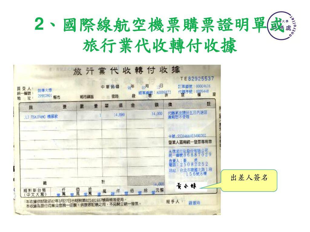2、國際線航空機票購票證明單或旅行業代收轉付收據