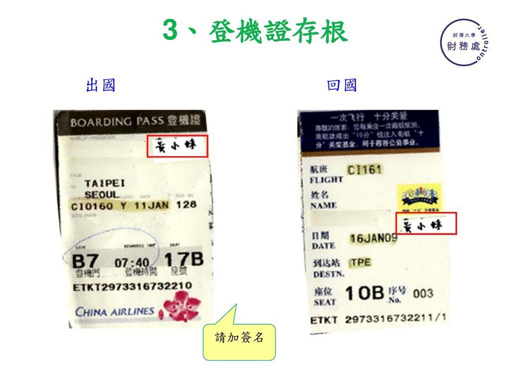 3、登機證存根 出國 回國 請加簽名