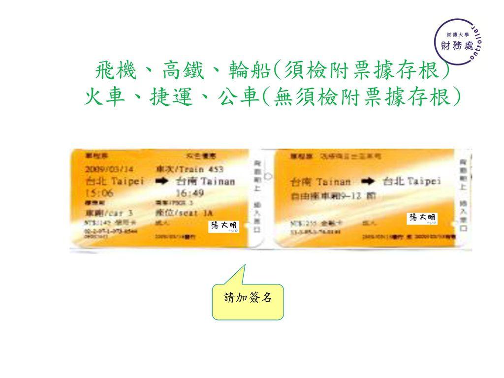飛機、高鐵、輪船(須檢附票據存根) 火車、捷運、公車(無須檢附票據存根)