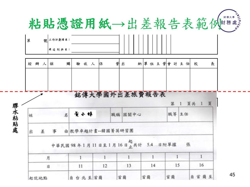 粘貼憑證用紙→出差報告表範例 膠水粘貼處