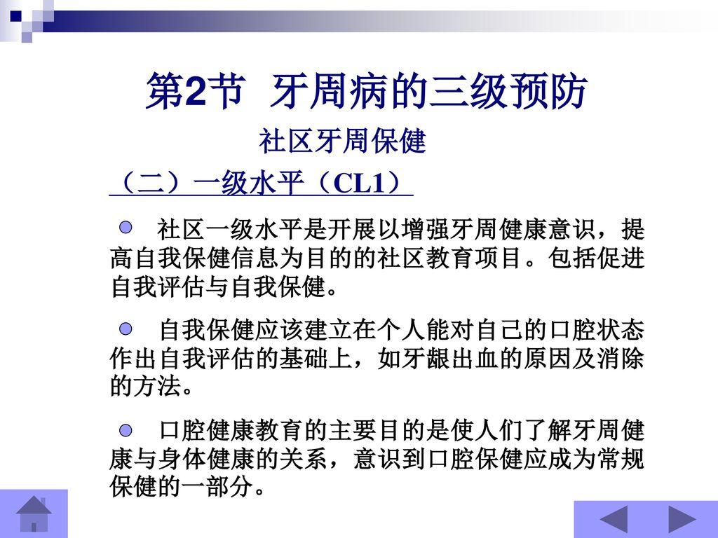 第2节 牙周病的三级预防 社区牙周保健 (二)一级水平(CL1)