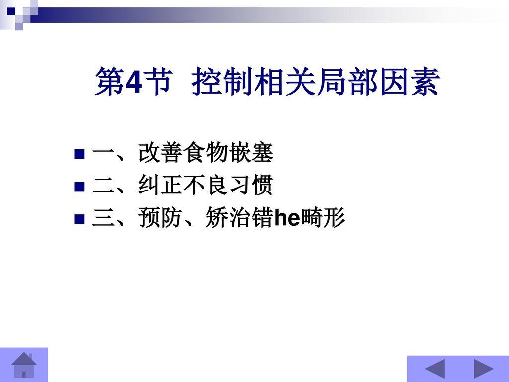第4节 控制相关局部因素 一、改善食物嵌塞 二、纠正不良习惯 三、预防、矫治错he畸形