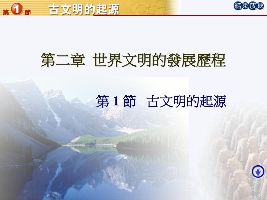 第二章 世界文明的發展歷程 第 1 節 古文明的起源