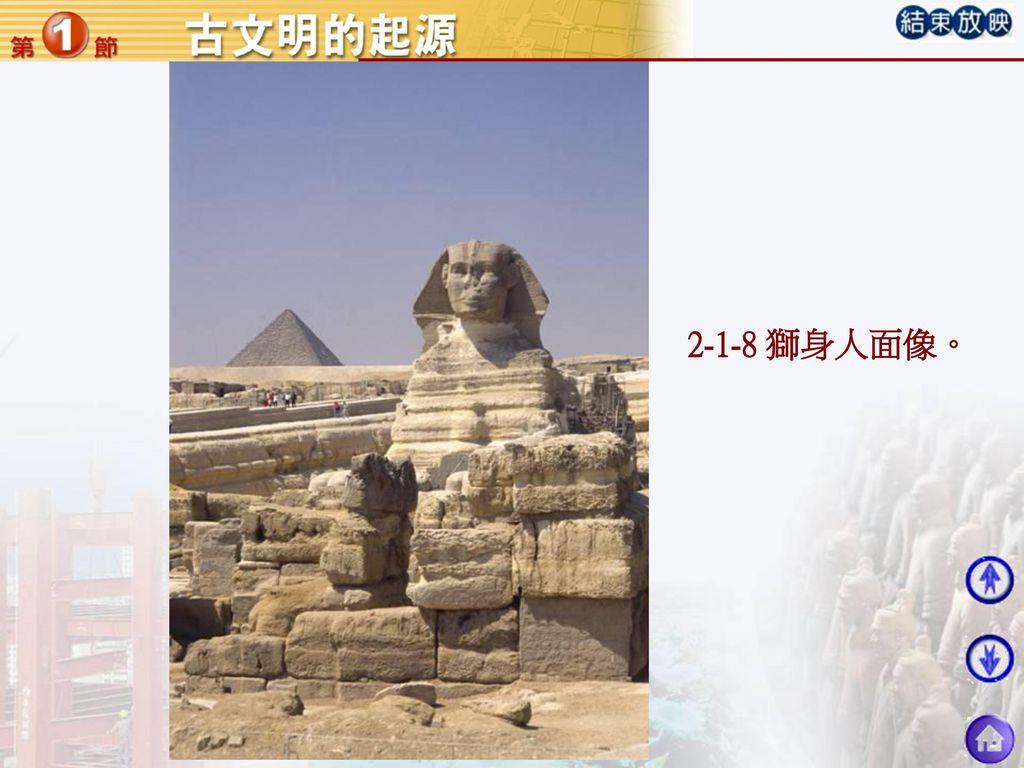 2-1-8 獅身人面像。