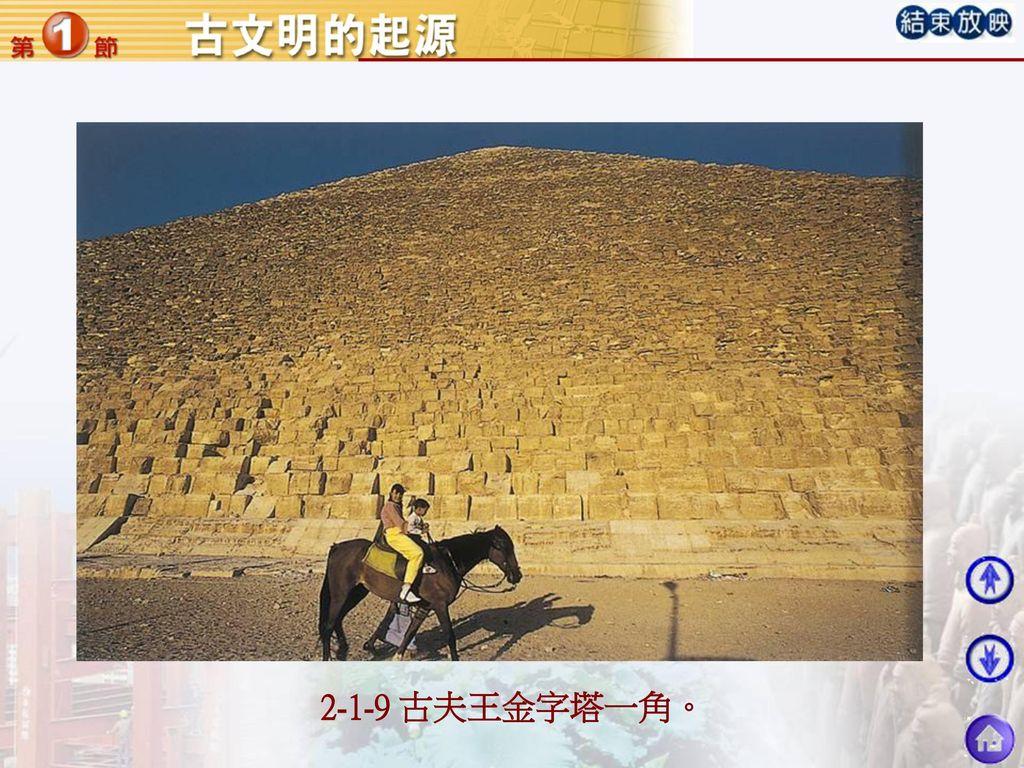 2-1-9 古夫王金字塔一角。