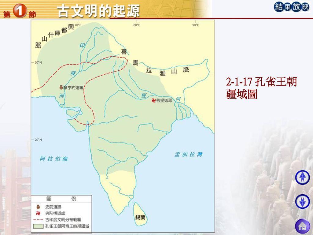 2-1-17 孔雀王朝疆域圖