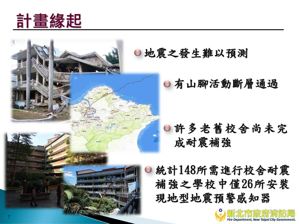 計畫緣起 地震之發生難以預測 有山腳活動斷層通過 許多老舊校舍尚未完 成耐震補強