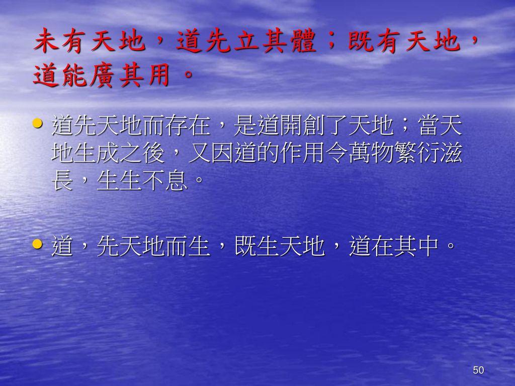 未有天地,道先立其體;既有天地,道能廣其用。