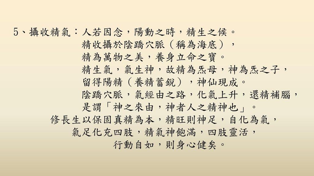 5、攝收精氣:人若因念,陽動之時,精生之候。