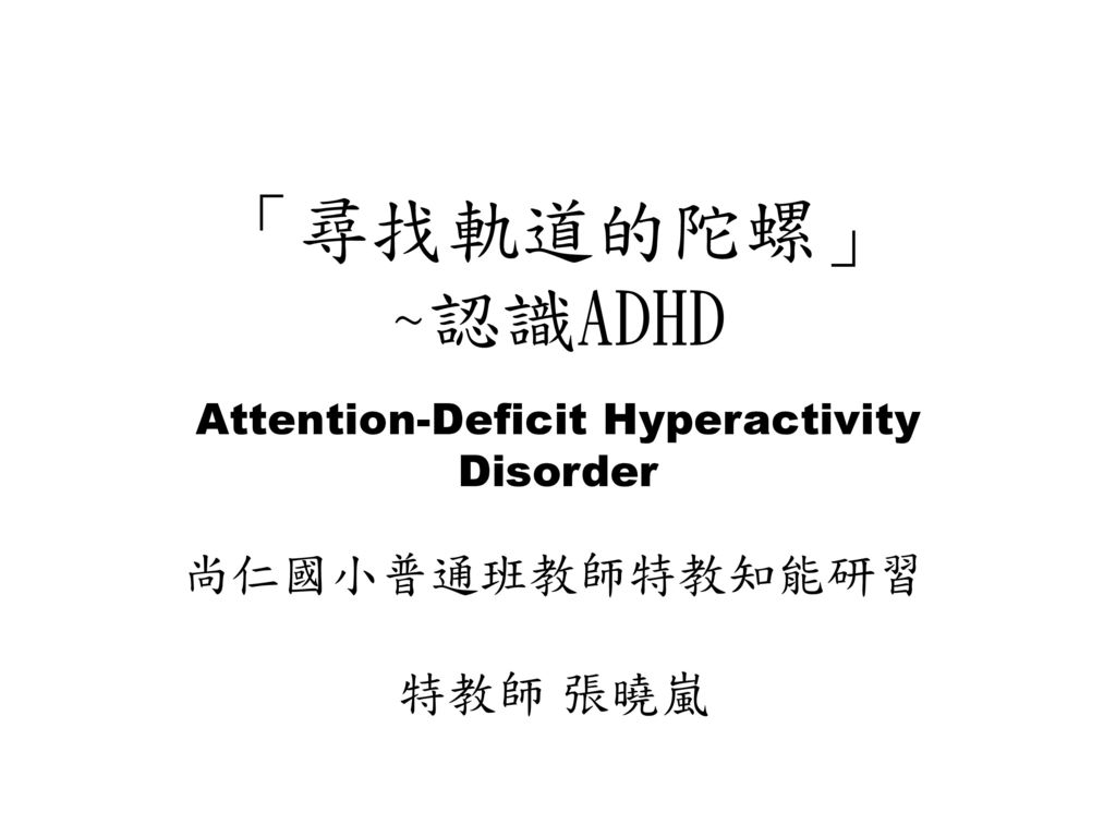 attention deficit hyperactivity disorder Attention deficit hyperactivity disorder definition, a condition, usually in children, characterized by inattention, hyperactivity, and impulsiveness see more.