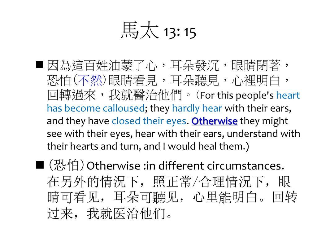 馬太 13: 15