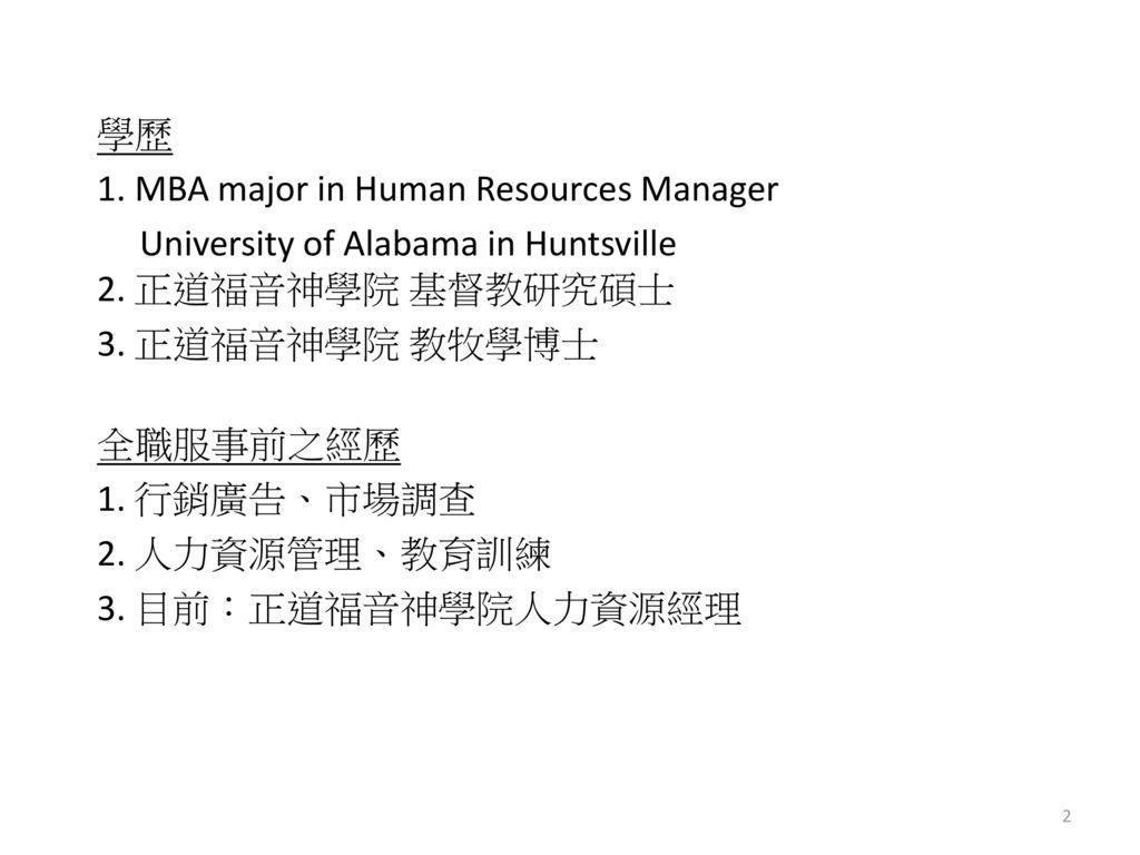 學歷 1. MBA major in Human Resources Manager University of Alabama in Huntsville 2.