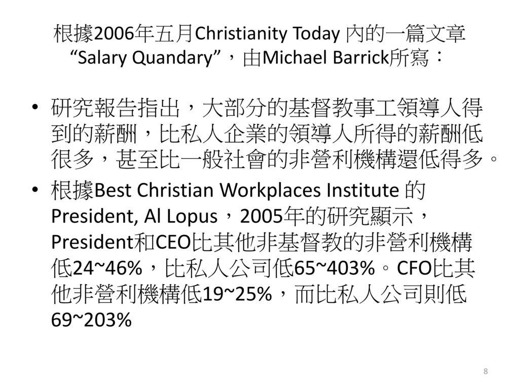 研究報告指出,大部分的基督教事工領導人得到的薪酬,比私人企業的領導人所得的薪酬低很多,甚至比一般社會的非營利機構還低得多。