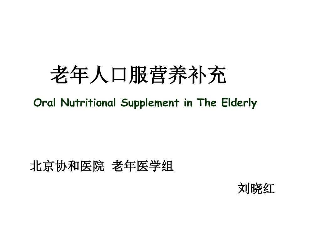 Oral Nutritional Supplement in The Elderly