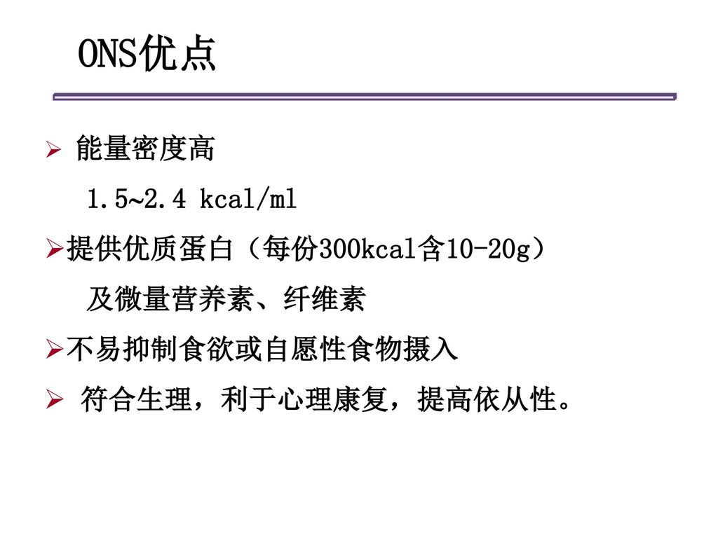 ONS优点 1.52.4 kcal/ml 提供优质蛋白(每份300kcal含10-20g) 及微量营养素、纤维素