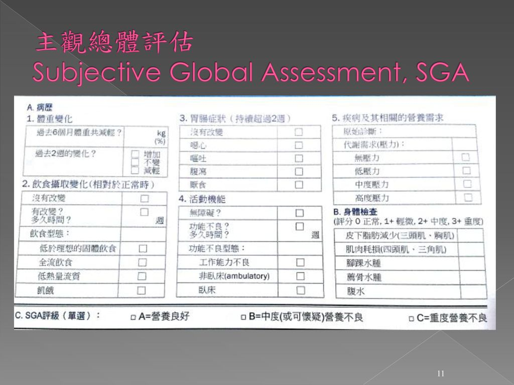 主觀總體評估 Subjective Global Assessment, SGA