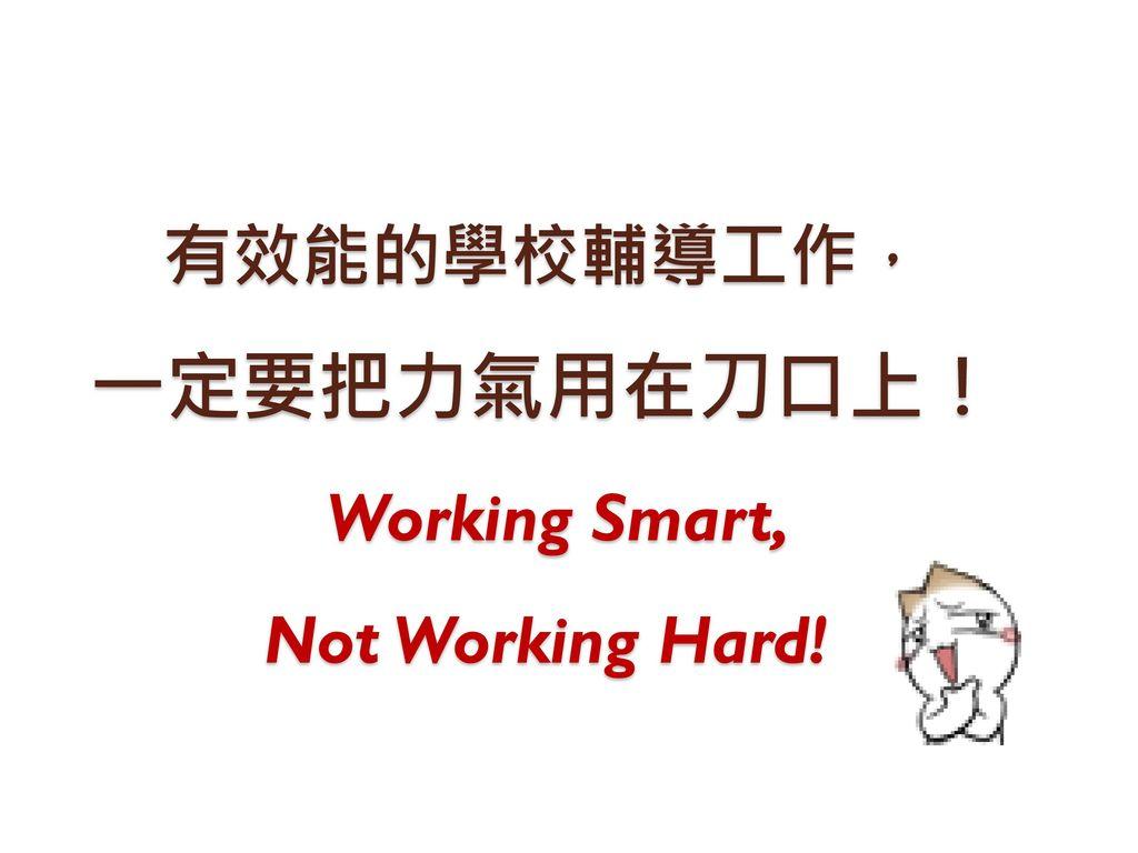 有效能的學校輔導工作, 一定要把力氣用在刀口上! Working Smart, Not Working Hard!