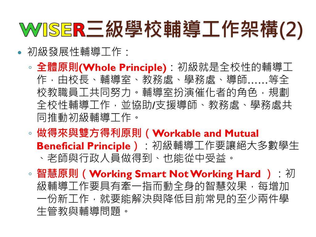 WISER三級學校輔導工作架構(2) 初級發展性輔導工作: