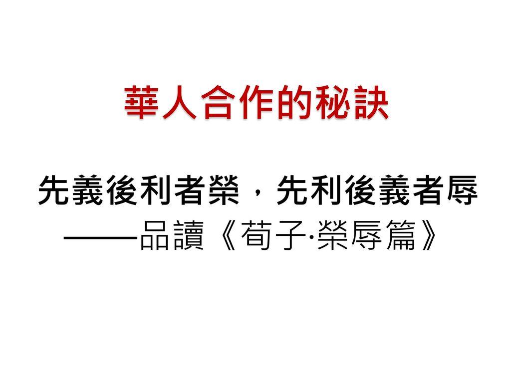 華人合作的秘訣 先義後利者榮,先利後義者辱 ——品讀《荀子·榮辱篇》