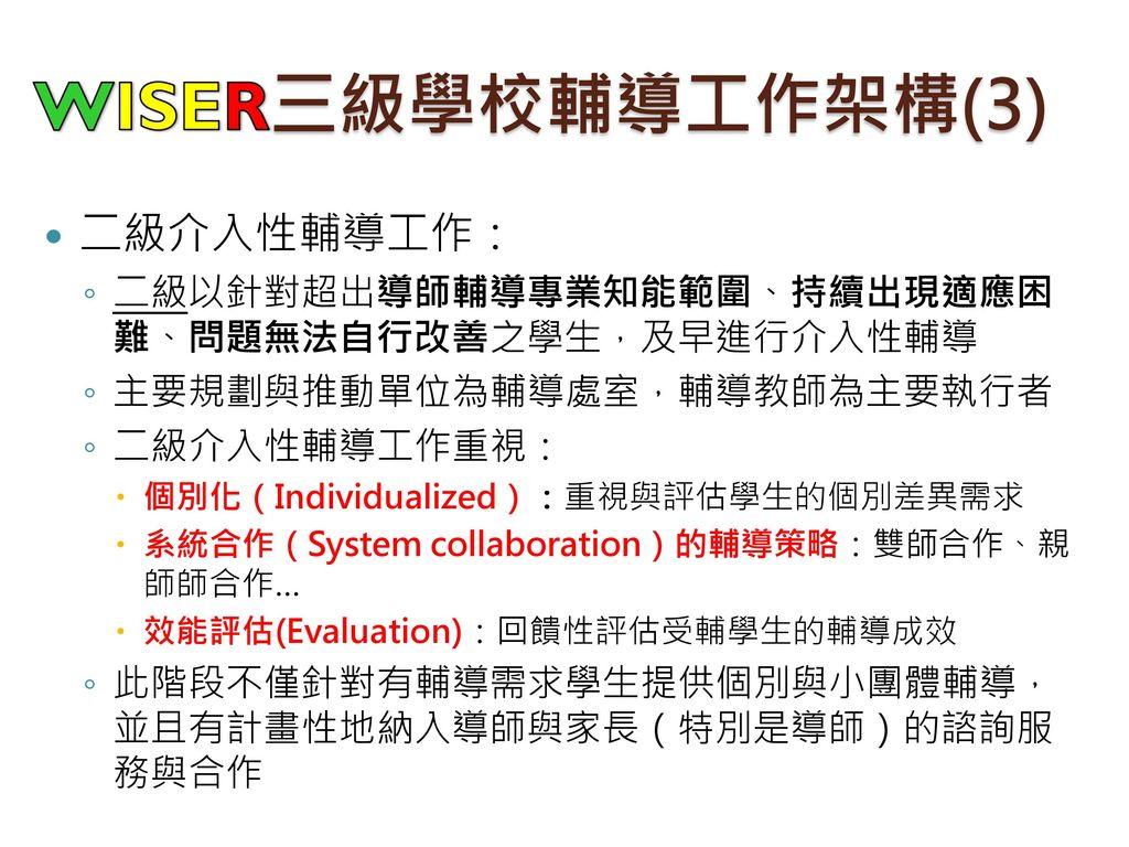 WISER三級學校輔導工作架構(3) 二級介入性輔導工作: