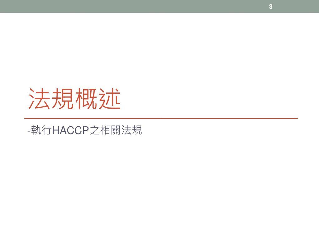 法規概述 -執行HACCP之相關法規