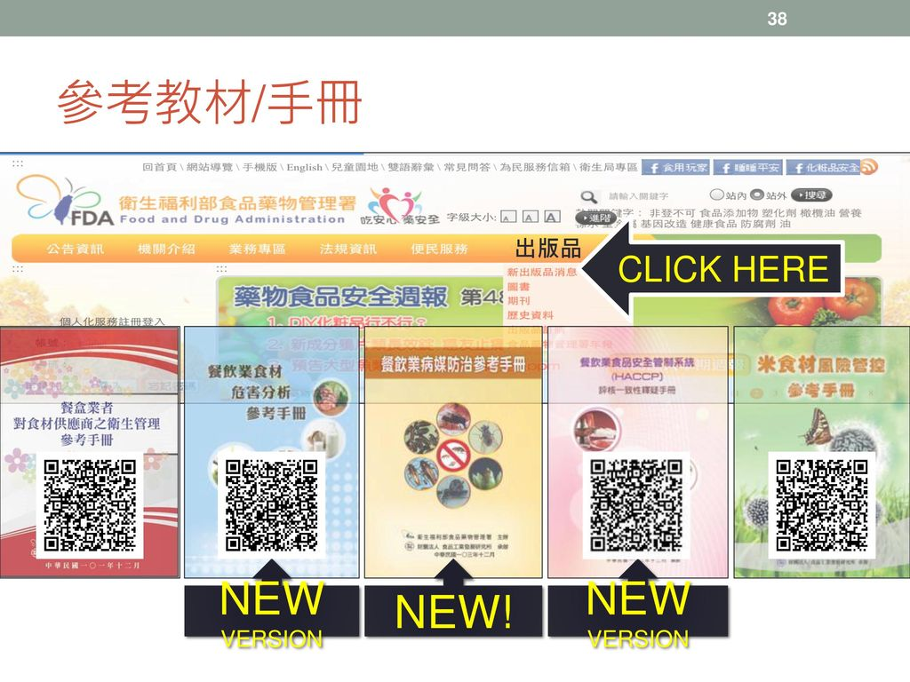 參考教材/手冊 CLICK HERE 出版品 NEW VERSION NEW!