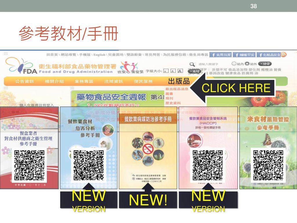 參考教材/手冊 CLICK HERE 出版品 NEW VERSION NEW!