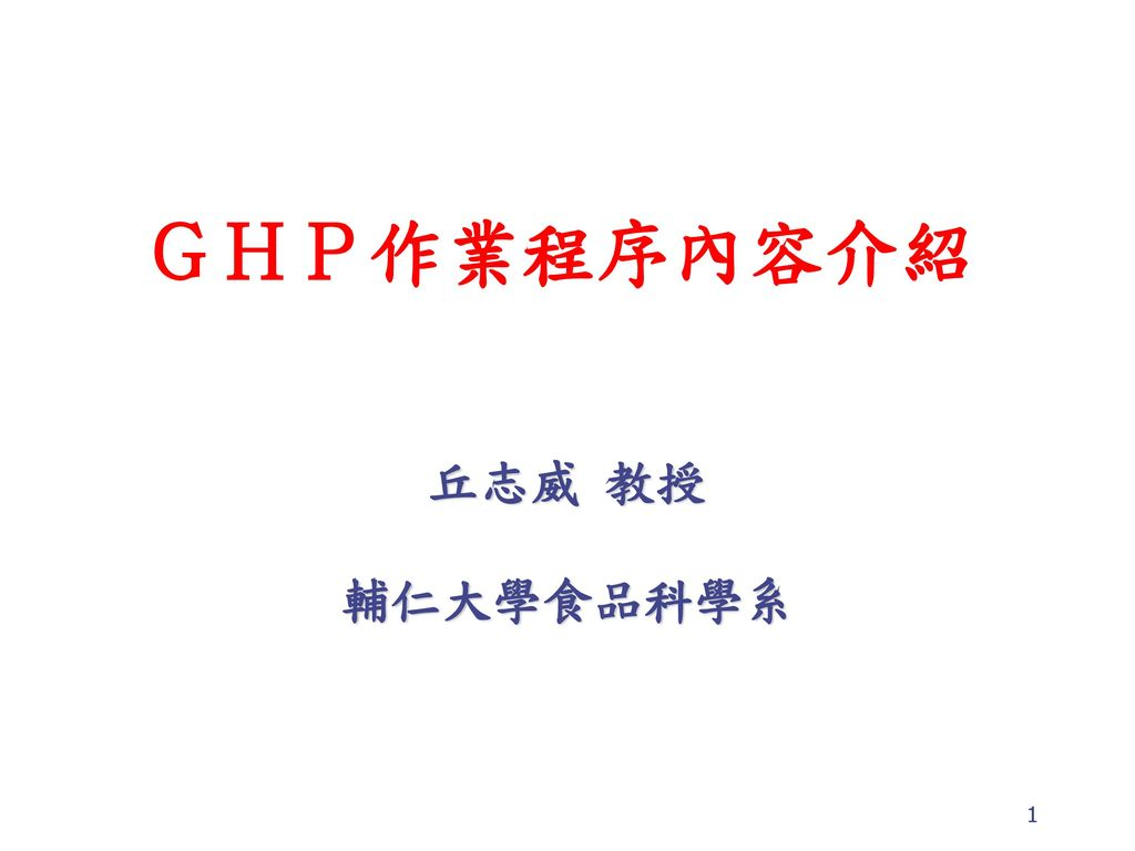 GHP作業程序內容介紹 丘志威 教授 輔仁大學食品科學系