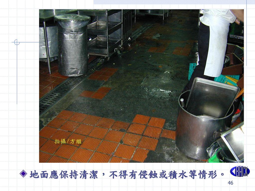 地面應保持清潔,不得有侵蝕或積水等情形。