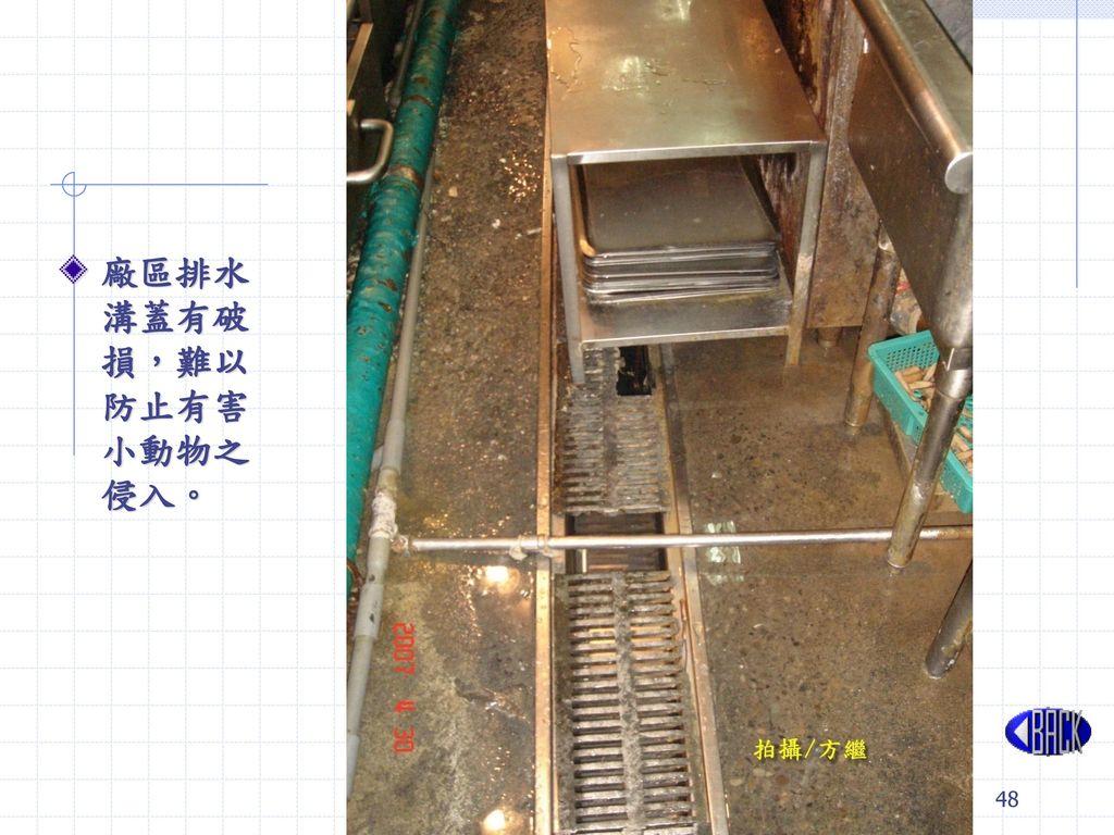 廠區排水溝蓋有破損,難以防止有害小動物之侵入。