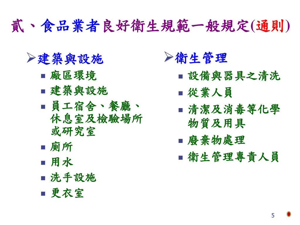貳、食品業者良好衛生規範一般規定(通則)