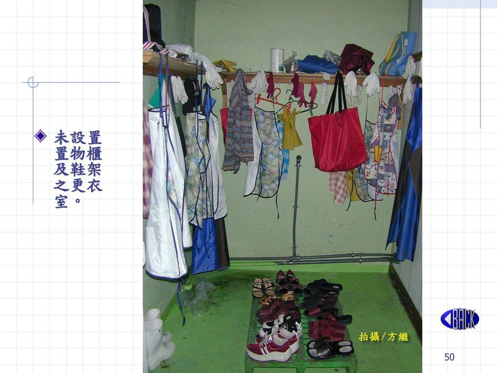 未設置置物櫃及鞋架之更衣室。
