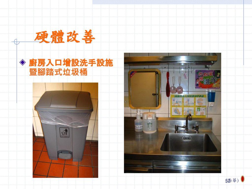 硬體改善 廚房入口增設洗手設施暨腳踏式垃圾桶 (西華)