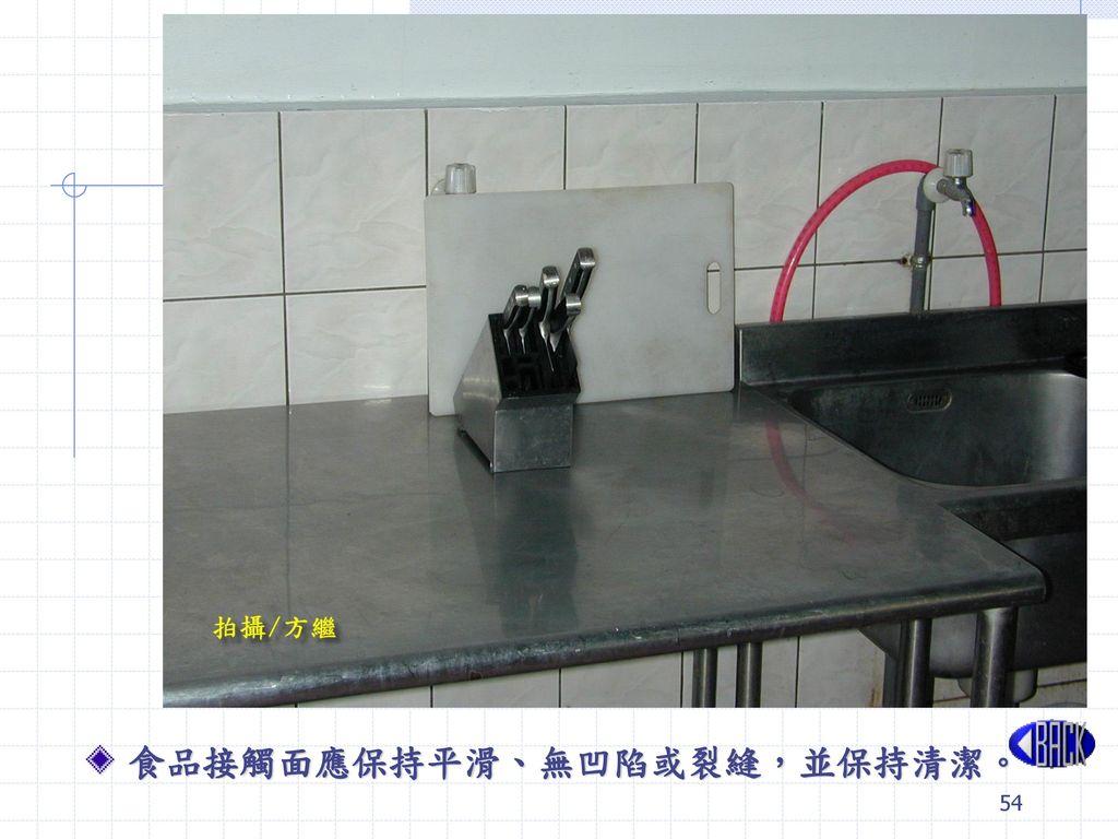 食品接觸面應保持平滑、無凹陷或裂縫,並保持清潔。