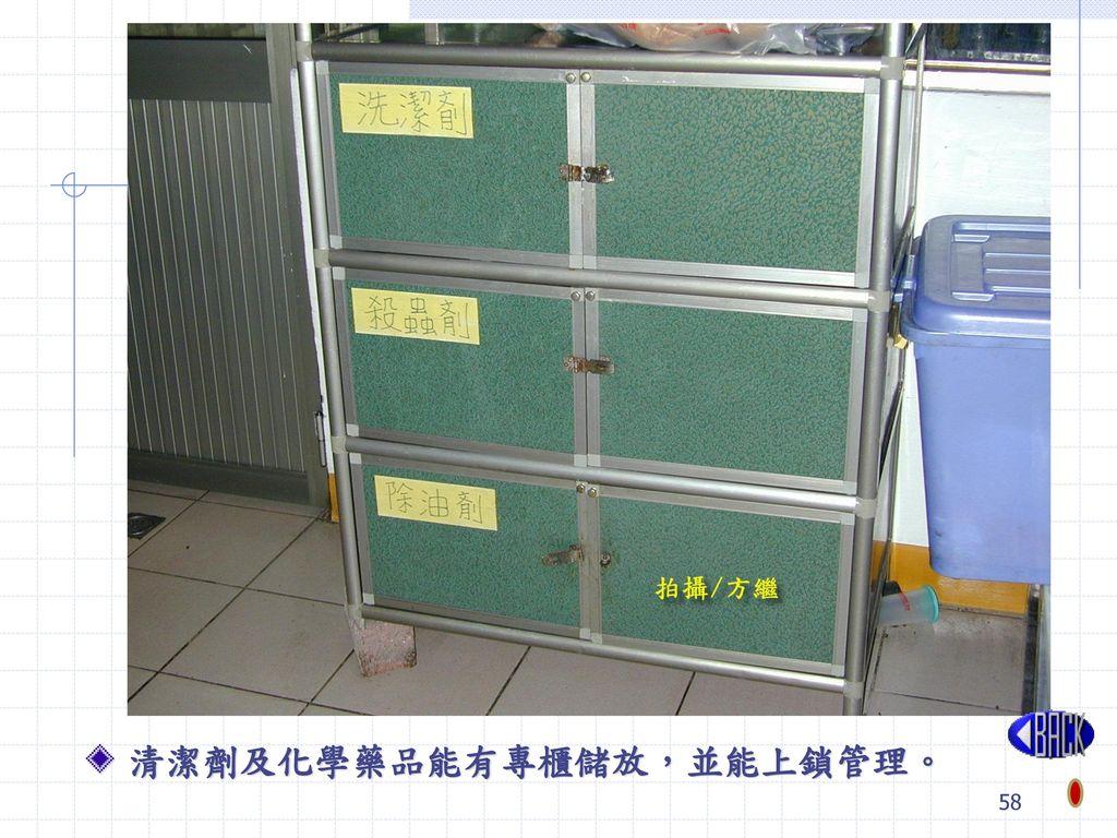 清潔劑及化學藥品能有專櫃儲放,並能上鎖管理。