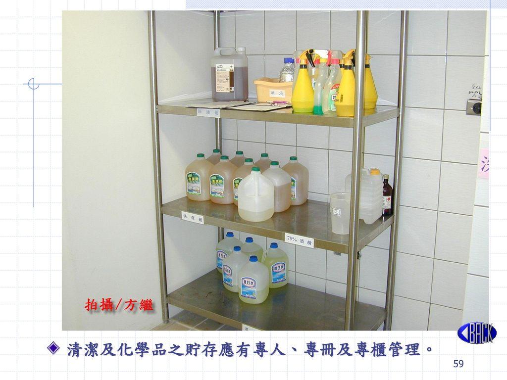 清潔及化學品之貯存應有專人、專冊及專櫃管理。