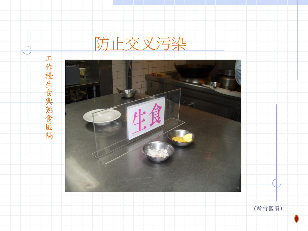 防止交叉污染 工作檯生食與熟食區隔 (新竹國賓)