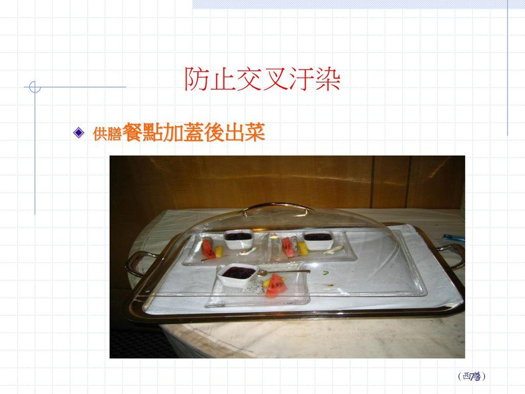 防止交叉汙染 供膳餐點加蓋後出菜 (西華)