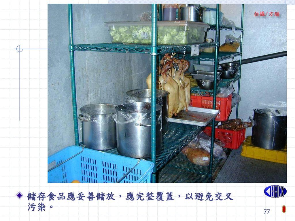 儲存食品應妥善儲放,應完整覆蓋,以避免交叉污染。