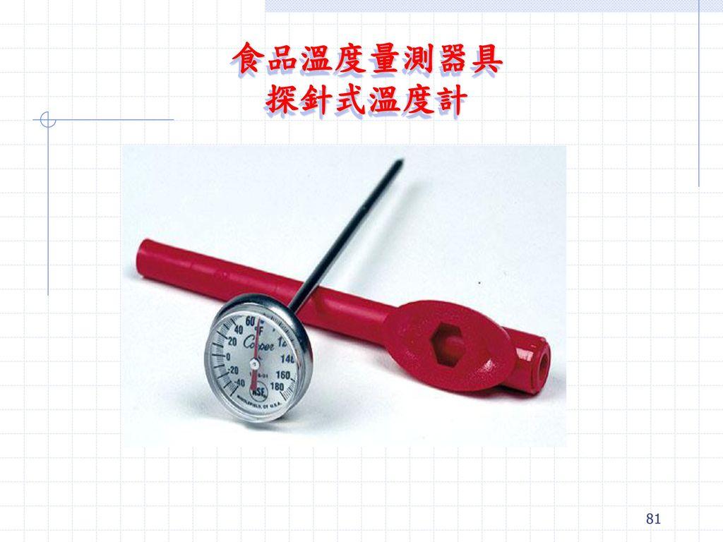 食品溫度量測器具 探針式溫度計