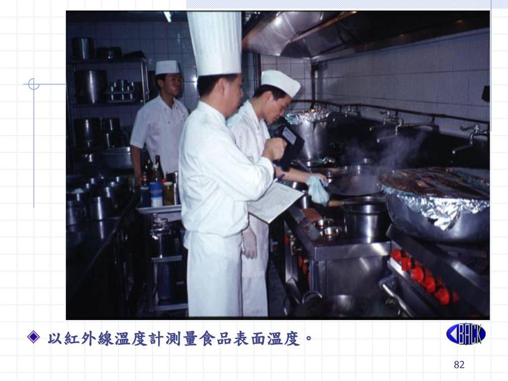 以紅外線溫度計測量食品表面溫度。