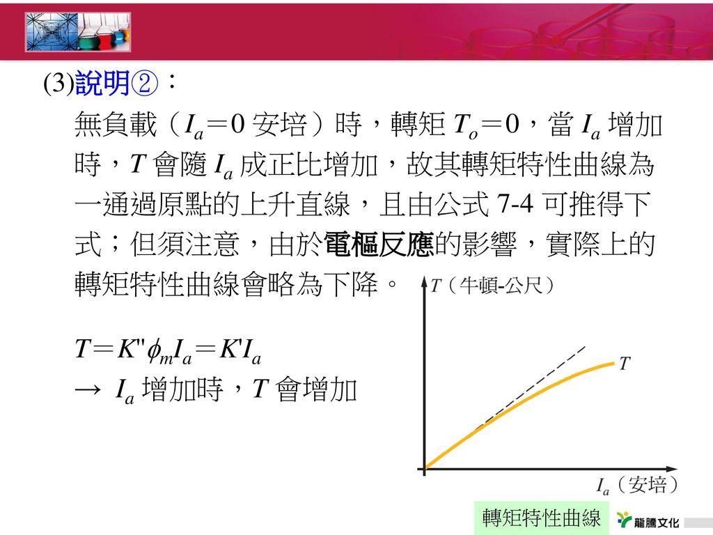 T=K mIa=K Ia → Ia 增加時,T 會增加