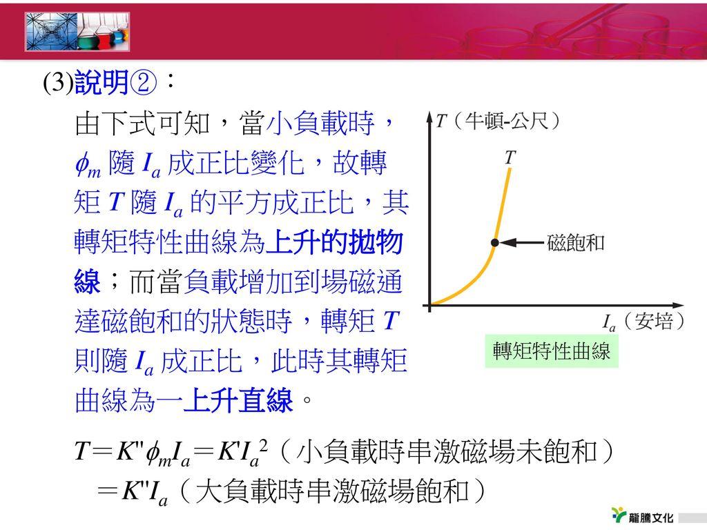 T=K mIa=K Ia2(小負載時串激磁場未飽和) =K Ia(大負載時串激磁場飽和)