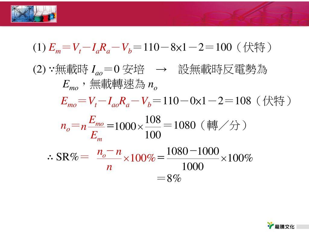 (1) Em=Vt-IaRa-Vb=110-8×1-2=100(伏特)
