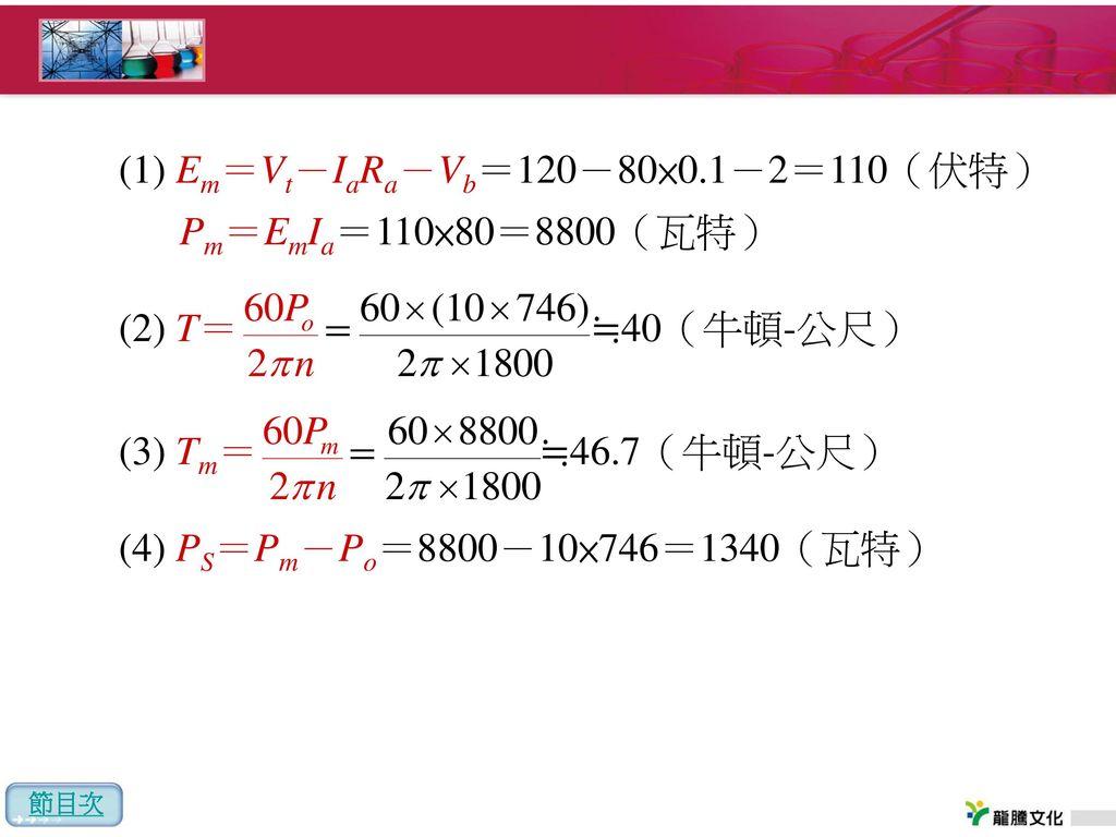 (1) Em=Vt-IaRa-Vb=120-80×0.1-2=110(伏特)