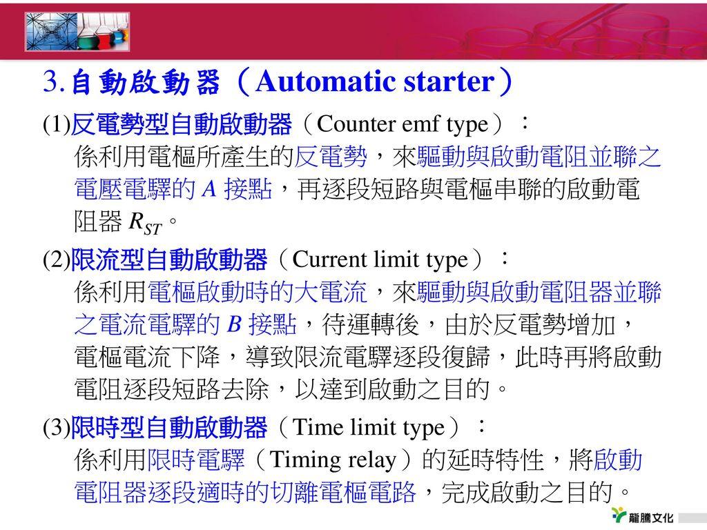 3.自動啟動器(Automatic starter)