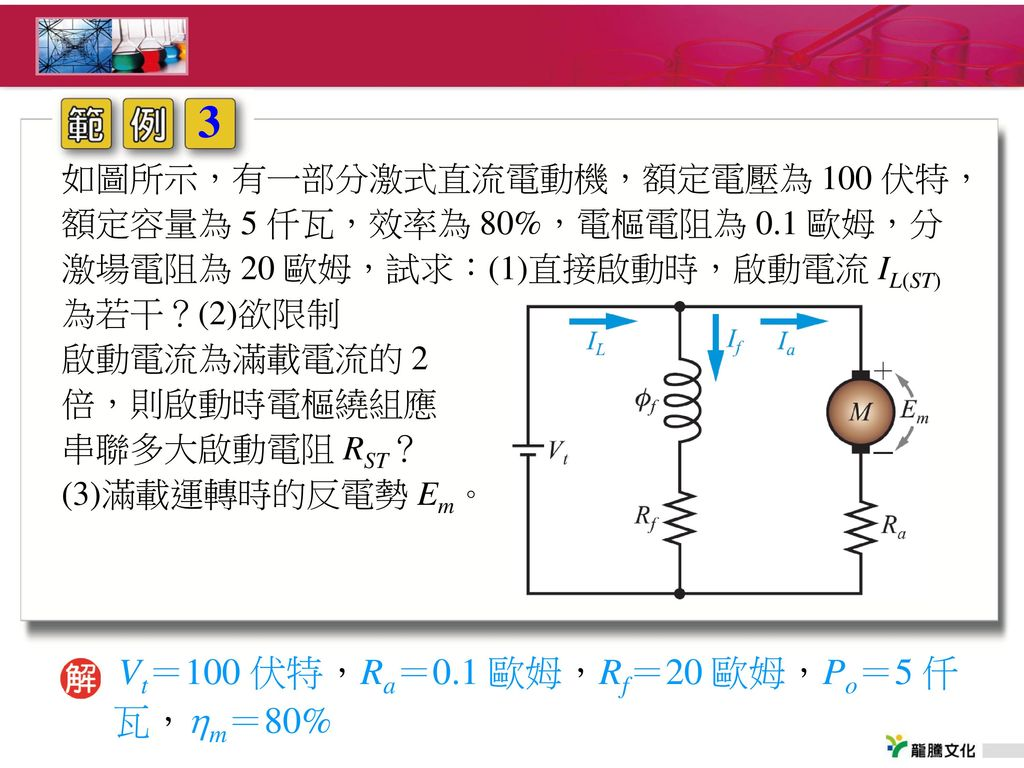 3 Vt=100 伏特,Ra=0.1 歐姆,Rf=20 歐姆,Po=5 仟瓦,m=80%