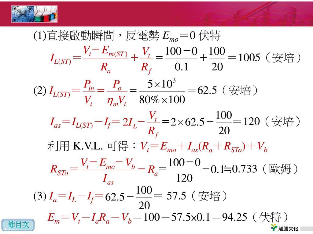 利用 K.V.L. 可得:Vt=Emo+Ias(Ra+RSTo)+Vb